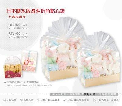 【日本膠水版透明折角點心袋,小,1000入】70*210+55mm零食袋、餅乾袋、糖果袋、堅果袋