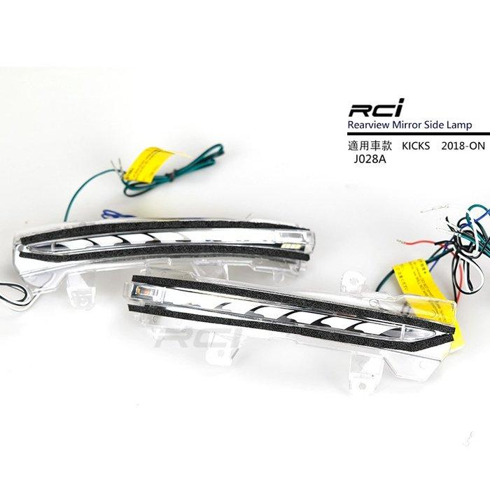 LED 【後視鏡燈】 導光設計 雙色切換 跑馬方向燈 NISSAN KICKS 專用