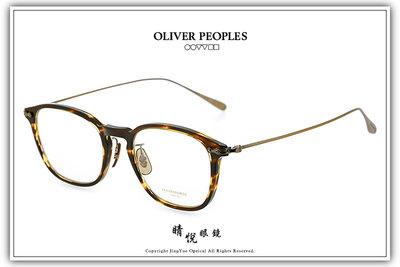 【睛悦眼鏡】藝術與工藝的結合 OLIVER PEOPLES 眼鏡 79795