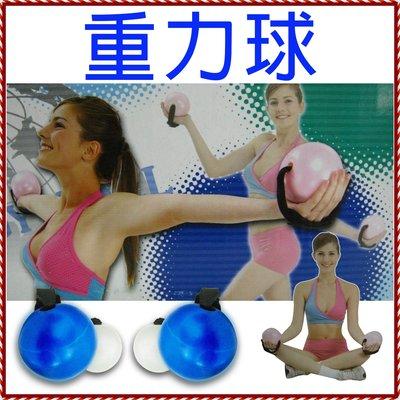 ஐ美麗讚 ஐ075011 重力球。1KG.2磅.3磅 三種規格 台灣製 MIT腕力球.沙球.健身訓練球 370元起