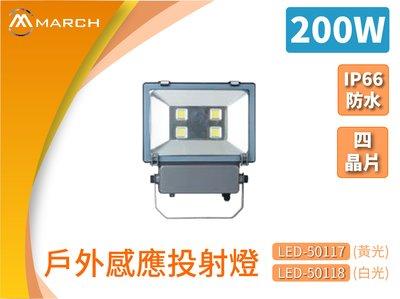 MARCH戶外投射燈LED感應燈200W超輕薄IP66防水LED-50117黃光LED-50118白光/全電壓/奇恩舖子