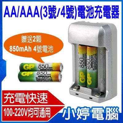 【小婷電腦*配件】全新 贈送2顆1100mAh 4號電池 AA/AAA(3號/4號)電池充電器 充電快速