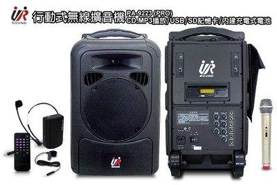 【音響大批發】UR移動式擴音機PA-9223+UR原廠PA副音箱喇叭(手握.腰掛無線mic),CD/MP3/USB/SD