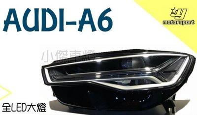 》傑暘國際車身部品《  AUDI A6 C7 C7.5 12 13 14 15 16 年 全 LED 光導式 大燈