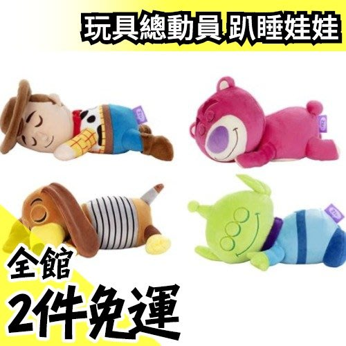 日版 玩具總動員4 迪士尼 皮克斯 胡迪 熊抱哥 三眼仔 趴睡娃娃 療癒玩偶 生日禮物 可愛柔軟 S號【水貨碼頭】
