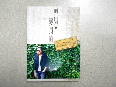 生活百科書 型男變身術 王貽興  唐安麒  約104頁 美容 健美