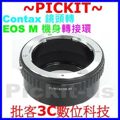 專業級 Contax Yashica C/ Y Carl Zeiss 鏡頭轉 Canon EOS M 佳能數位類單眼微單眼機身轉接環 新北市