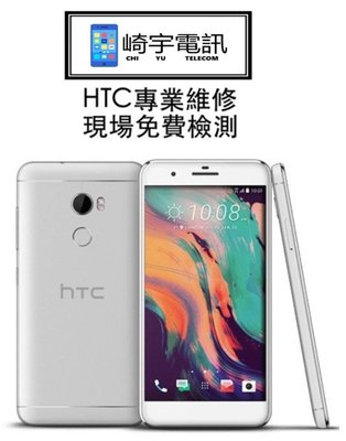 ??崎宇電訊 HTC One X10 內置電池 耗電 換電池 手機電池 內建電池 無法充電 電池膨脹 現場維修換到好