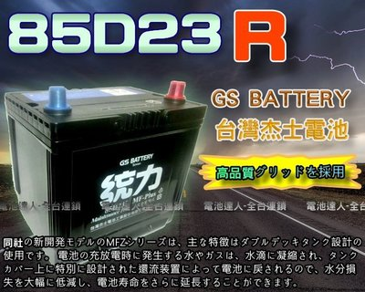✚中和電池✚ GS 杰士 統力 汽車電池 SPACE GEAR GRUNDER ZINGER VIRAGE 85D23R