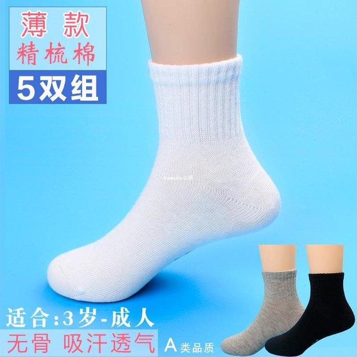 beauty衣櫥 無骨春夏薄純棉兒童寶寶襪子白色運動襪大童女童男童寶寶學生校服白襪
