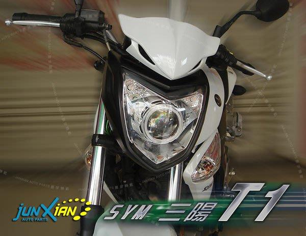 【JX】駿憲光電 SYM T1 T2 HOYA E64遠近魚眼 飾圈 CCFL雙光圈 H4 直上 免破壞燈具 含原廠大燈