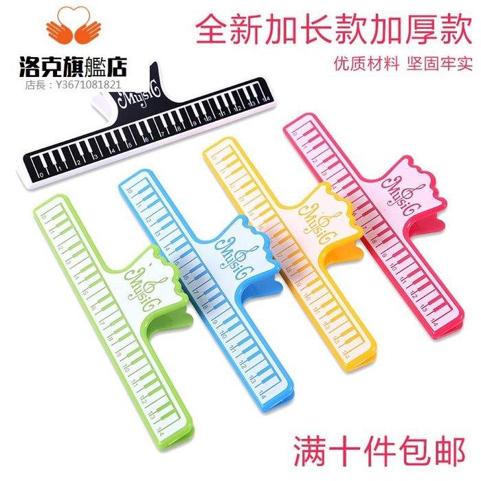 訂單需滿200發貨哦*預售款-LKQJD-譜夾 鋼琴樂譜夾子 音符書本夾子曲譜夾曲譜桌面文件A4紙夾譜夾子