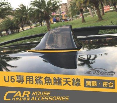 納智捷 配件屋 實體店面 Luxgen U5 專用 造型鯊魚天線