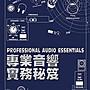【六絃樂器】專業音響實務秘笈 最新五版 / 中文專業音響的書籍教材