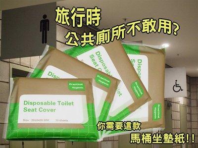 馬桶紙 馬桶坐墊紙 可攜帶馬桶坐墊紙 馬桶座坐墊紙 隨身包馬桶坐墊紙 座墊紙 可溶於水