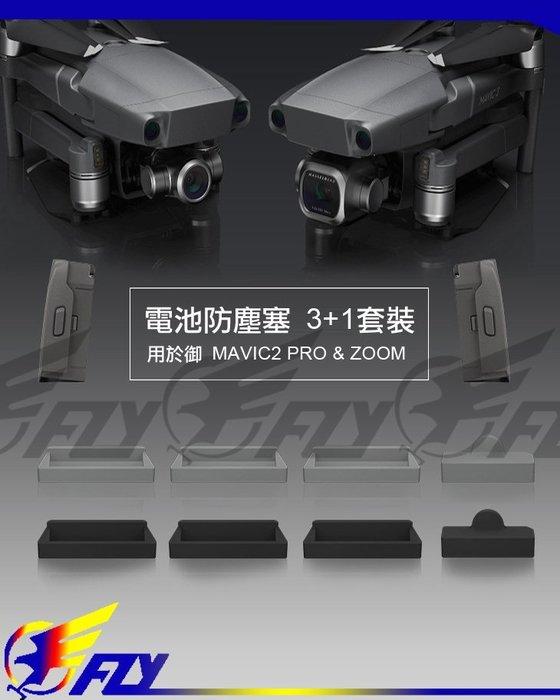 【 E Fly 】大疆 MAVIC 2 御 ZOOM PRO 空拍機 電池 機身 防塵套 保護蓋 防塵蓋 實體店面 維修