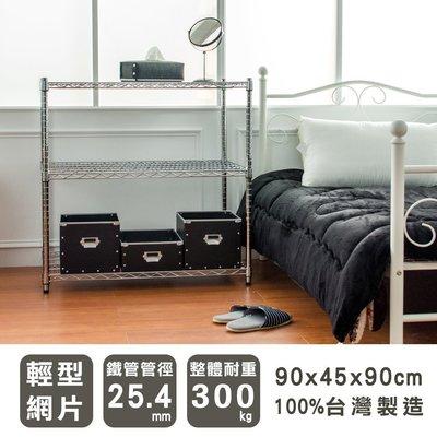 波浪架【UHO】《超強荷重》90X45X90cm 三層電鍍波浪鐵架