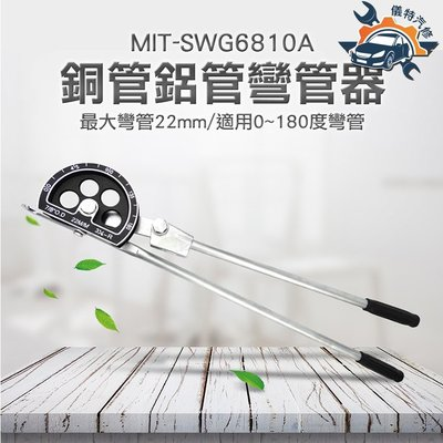 《儀特汽修》MIT-SWG6810A  銅管鋁管彎管器 最大尺寸22mm 0~180度