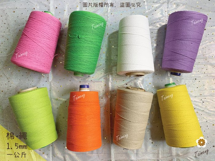 台孟牌 染色 棉繩 1.5mm 20色 一公斤包裝 (束口袋、麻花繩、彩色繩、棉線、編織、手工藝、DIY、吊繩、材料)
