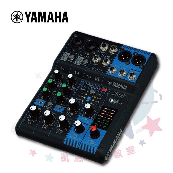 『凱恩音樂教室』YAMAHA MG06X 混音機 Mixing Console 混音器 專業音響 MG新系列 金屬外殼