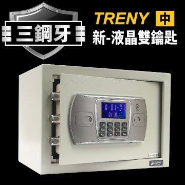 【TRENY直營】三鋼牙-新-液晶雙鑰匙保險箱-中 HD-3406 保固一年 保險箱 金庫金櫃 保管箱  居家安全