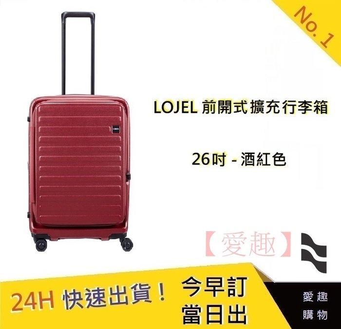 LOJEL CUBO  26吋上掀式擴充行李箱-酒紅色【愛趣】C-F1627  羅傑 登機箱 旅行箱 行李箱