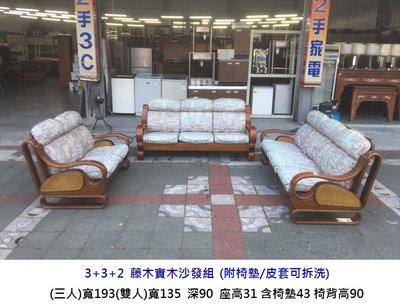 永鑽二手家具 藤製沙發椅 3+3+2人座藤沙發 (附椅墊 / 皮套可拆洗) 客廳椅 實木沙發 藤木沙發 藤椅 二手藤沙發