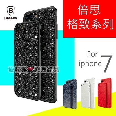 倍思 格致系列 iPhone7 7Plus 防刮 耐磨 輕薄 手機殼 保護殼 保護套【愛蘋果❤️】