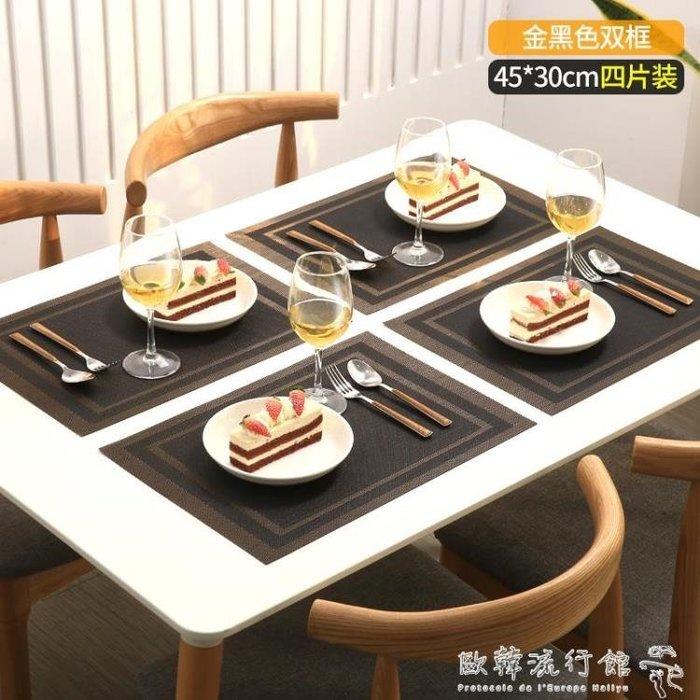 【栗家生活】西餐墊  4片裝餐墊歐式PVC西餐隔熱墊長方形日式簡約餐桌墊杯墊碗墊盤墊子  『 』-免運費