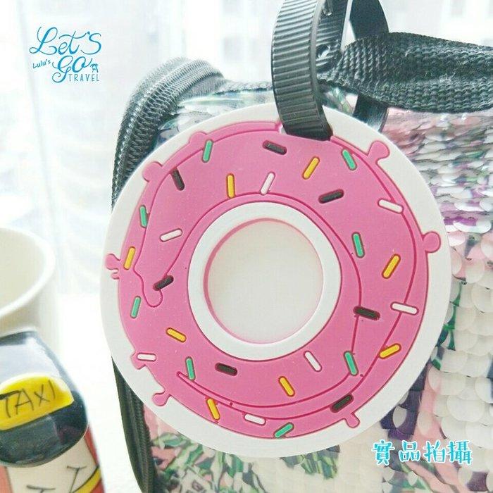 行李吊牌 ❉︵ 可愛甜甜圈 立體造型矽膠行李吊牌︵❉ 。 Let's Go lulu's。CD16