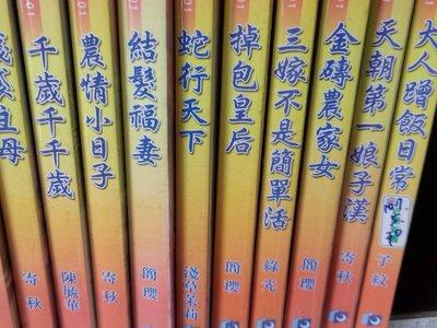 ✿哈哈二手書✿蝦米1櫃66【掉包皇后-全】【作者-簡瓔】藍海出版※二手書