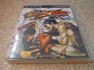 PS3 快打旋風X鐵拳 Street Fighter X Tekken 中文版 直購價500元 桃園《蝦米小鋪》