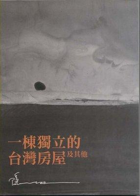 *☆與書相隨☆一棟獨立的台灣房屋及其他☆爾雅☆隱地☆二手