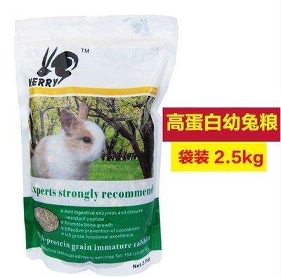 高蛋白質幼兔糧 垂耳兔侏儒幼兔 兔子飼料主糧 預防球蟲2.5KG