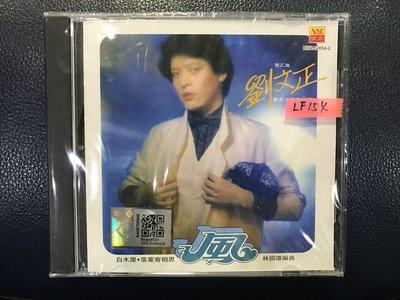 *愛樂唱片*劉文正 / 風 星馬版 全新 LF154