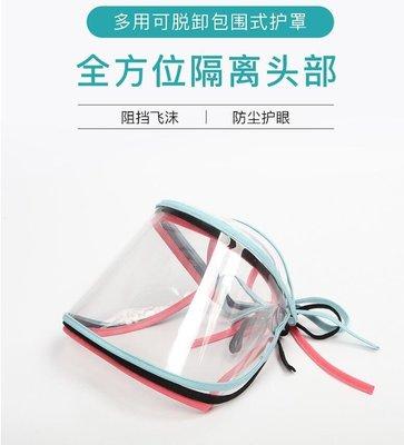(2個裝)兒童鴨舌帽面罩隔離防護罩防疫防飛沫防唾液寶寶防曬非帽子
