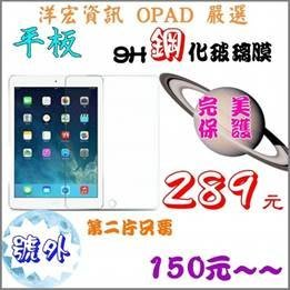 【289元】9H鋼化玻璃保護貼APPLE/Samsung/萬用膜 第二片只要150元
