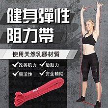 【蠅量級健身阻力帶】彈力繩 拉力繩 阻力帶 彈力帶 純天然乳膠 重訓 瑜珈 【AB047】