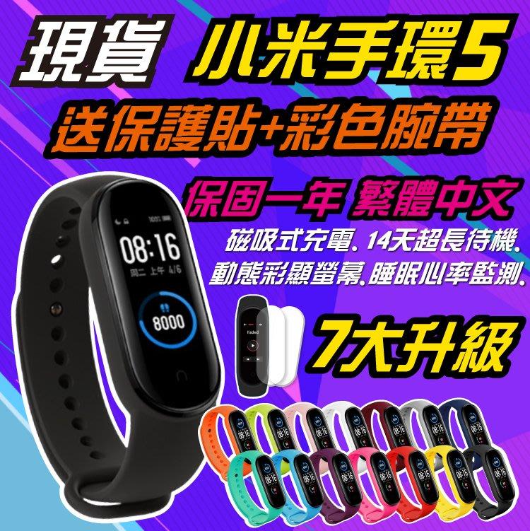 小米手環5 標準版 父親節首選 磁吸式充電 智能手環 運動手環 彩色螢幕 防水 心率監測 女性健康 多種運動模式