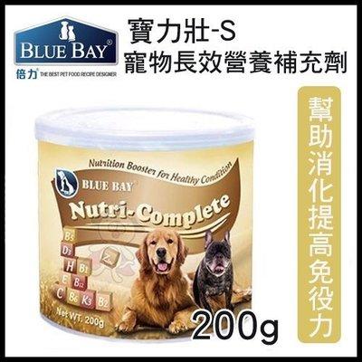*WANG*倍力BLUE BAY《寶力壯-S 》Energy Supplement 寵物長效營養補充劑-200g