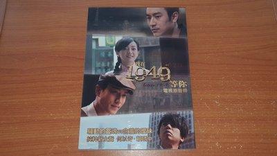 我在1949等你 電視原聲帶/OST(2CD) ~戴君竹/林佑威/黃鴻升/劉愷威/何以奇/賴琇中
