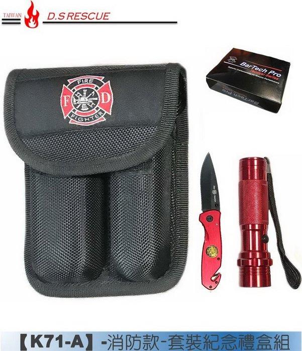 【EMS軍】美國進口 消防紀念品禮盒-(含折刀/手電筒/尼龍收納套/精美禮盒)