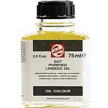 阿里家 荷蘭進口 TALENS泰倫斯 精致亞麻油 PURIFIED LINSEED 027 調色油 75ml 延緩干燥時間 提高光澤度 改善流動性