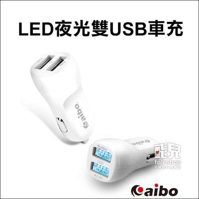 【飛兒】旅行必備 aibo IP-C-AB235 LED夜光 雙USB車充 車載充電器 2.8A USB孔發光 夜光可視