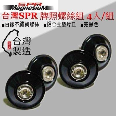 和霆車部品中和館—台灣SPR 輕量化鋁合金不鏽鋼白鐵車牌螺絲 亮黑色 螺絲規格M6 6mm (4入/組)