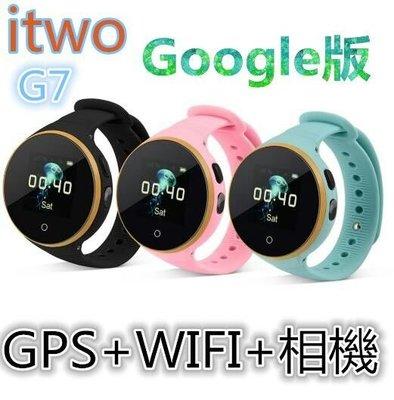 itwo  G7 兒童手錶 兒童定位手表 (防水,防敏感,GPS,全球定位系统,定位,追蹤,通話,觸控,彩屏,智能手錶)