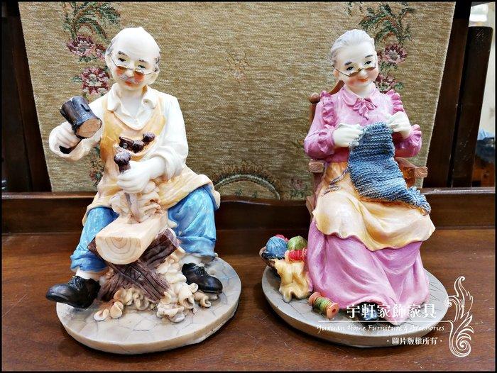 【現貨】溫馨老爺爺老奶奶家居生活波麗娃娃擺飾一對 鄉村風 結婚禮物 送禮 金婚 銀婚 鑽石婚 。花蓮宇軒家飾家具。