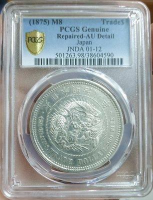 評級幣-大日本明治8年貿易銀大名譽品 PCGS AU品相 版底漂亮龍鱗完整清晰 強銀光 稀有精品保真