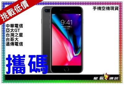 ☆星創通訊☆ IPHONE 8 PLUS 64GB 新申辦、攜碼、移轉 台灣之星 月付799(30)