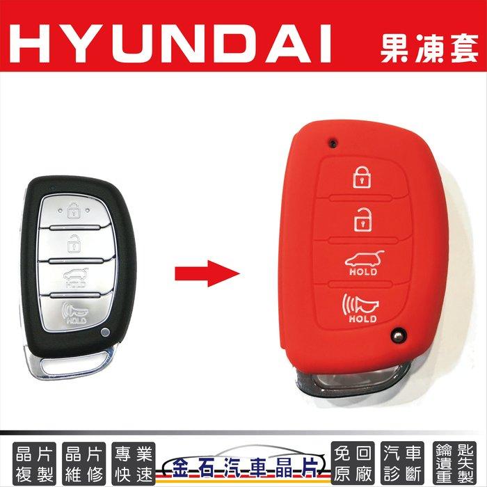 HYUNDAI 現代 TUCSON IX35 ELANTRA SANTA FE 鑰匙包 矽膠套 果凍套
